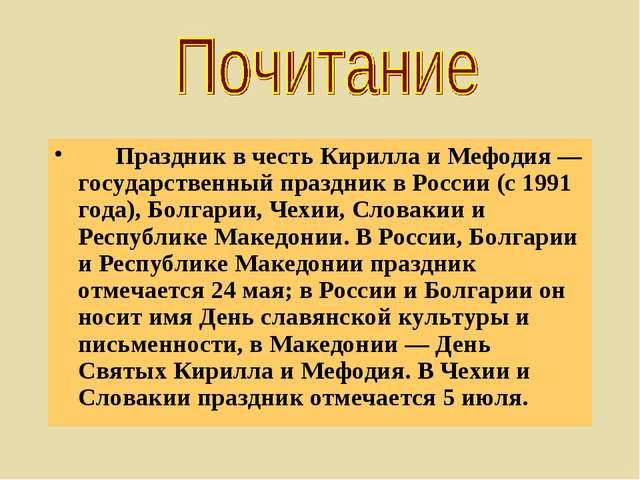 Праздник в честь Кирилла и Мефодия — государственный праздник в России (с 19...