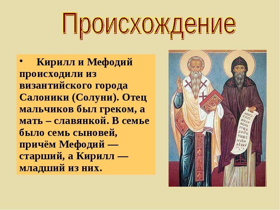 Кирилл и Мефодий происходили из византийского города Салоники (Солуни). Отец...