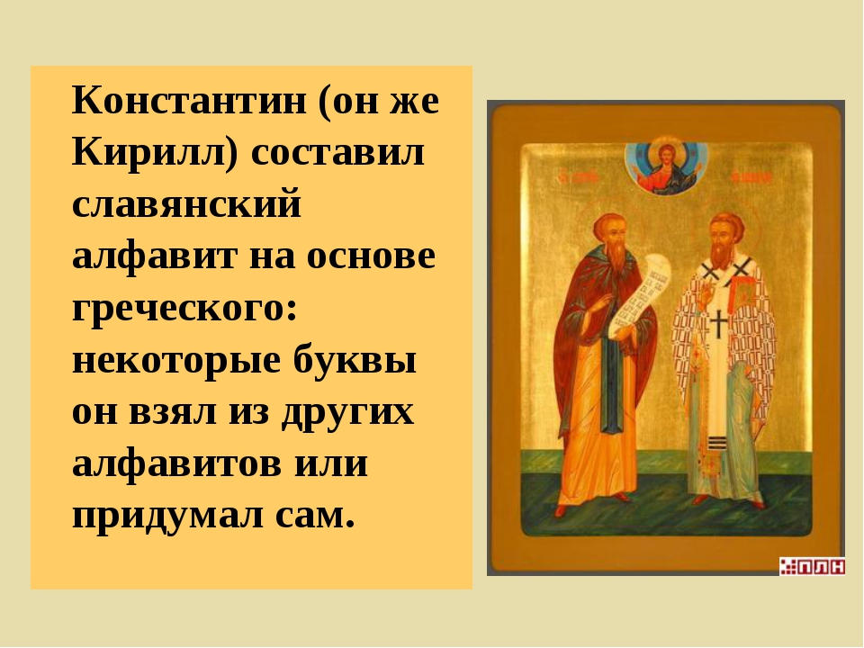 Константин (он же Кирилл) составил славянский алфавит на основе греческого:...
