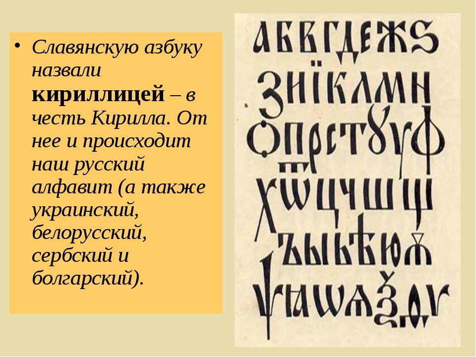 Славянскую азбуку назвали кириллицей – в честь Кирилла. От нее и происходит н...