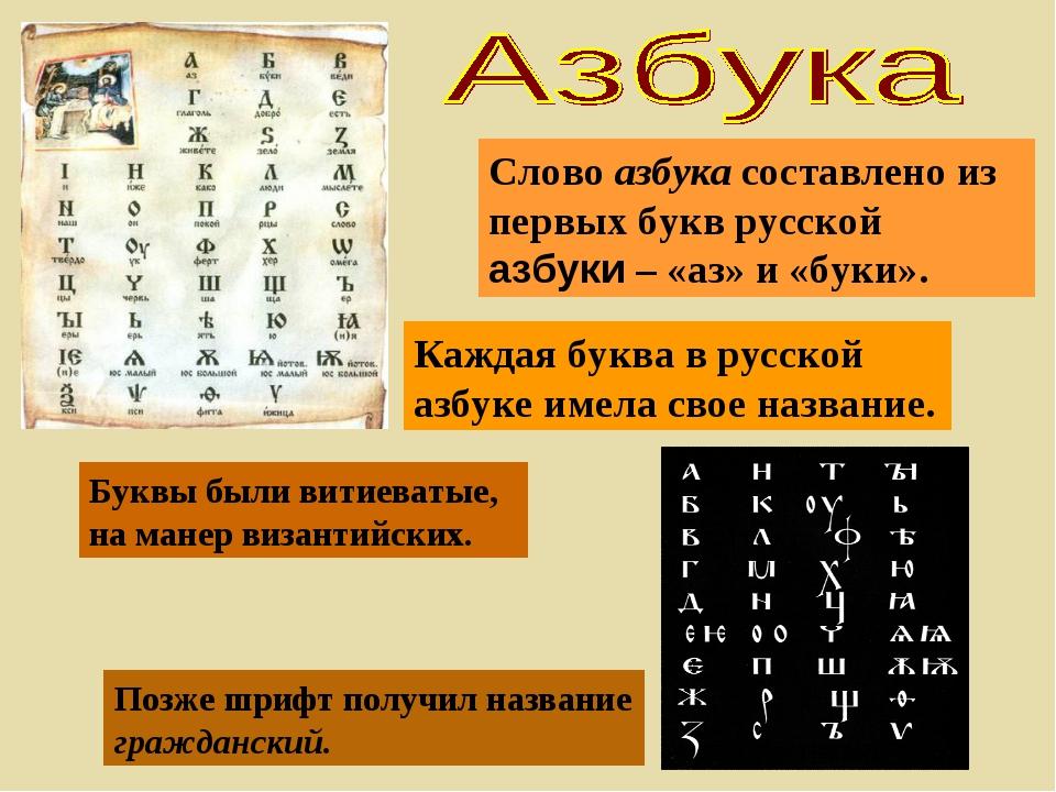 Слово азбука составлено из первых букв русской азбуки – «аз» и «буки». Каждая...