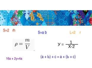 16а + 2y=4а S=a b S=2 πrh L=2 π r (а + Ь) + с = а + (Ь + с)