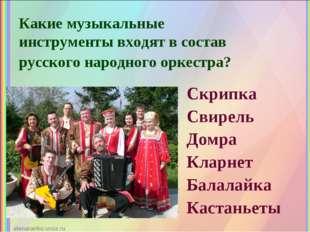 Какие музыкальные инструменты входят в состав русского народного оркестра? Ск