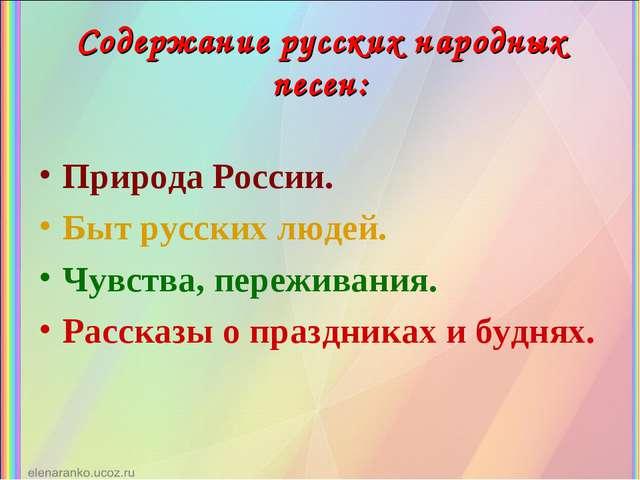 Содержание русских народных песен: Природа России. Быт русских людей. Чувства...