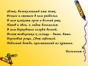 «Язык, великолепный наш язык, Речное и степное в нем раздолье, В нем клекоты