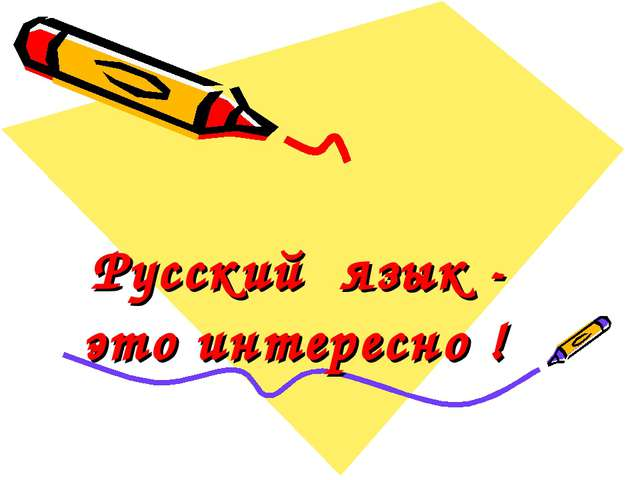 Русский язык - это интересно !