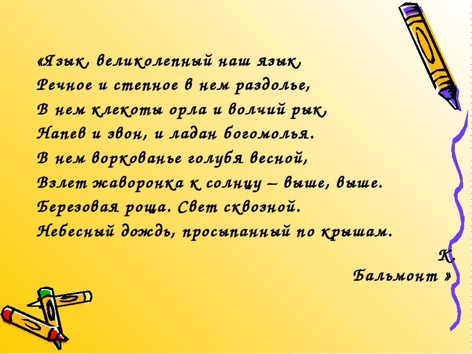 «Язык, великолепный наш язык, Речное и степное в нем раздолье, В нем клекоты...