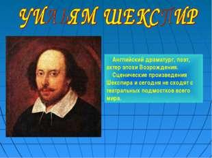 Английский драматург, поэт, актер эпохи Возрождения. Сценические произведени