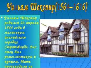 Уильям Шекспир родился 23 апреля 1564 года в маленьком английском городке Стр