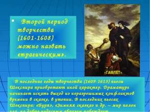 Второй период творчества (1601-1608) можно назвать «трагическим». «ГАМЛЕТ» В