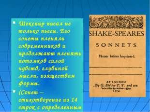 Шекспир писал не только пьесы. Его сонеты пленяли современников и продолжают