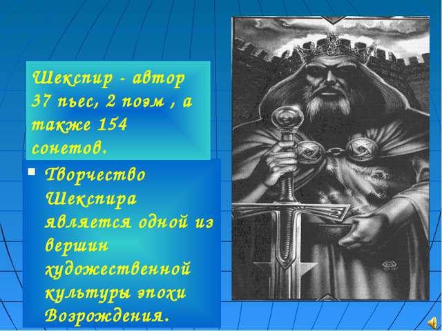 Творчество Шекспира является одной из вершин художественной культуры эпохи Во...