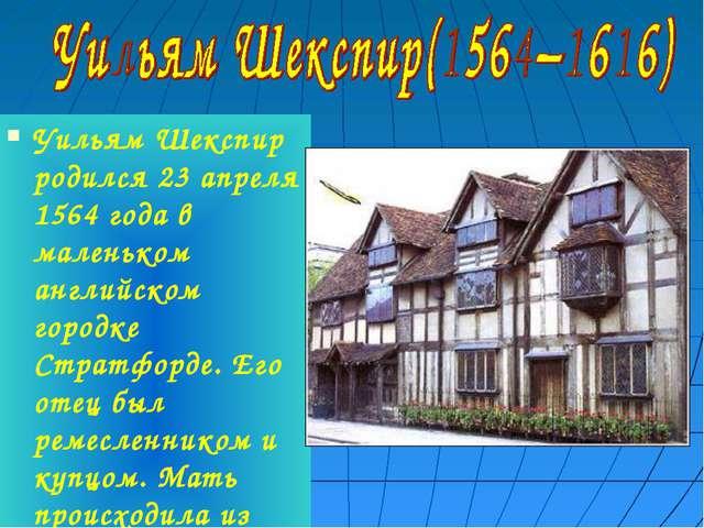 Уильям Шекспир родился 23 апреля 1564 года в маленьком английском городке Стр...