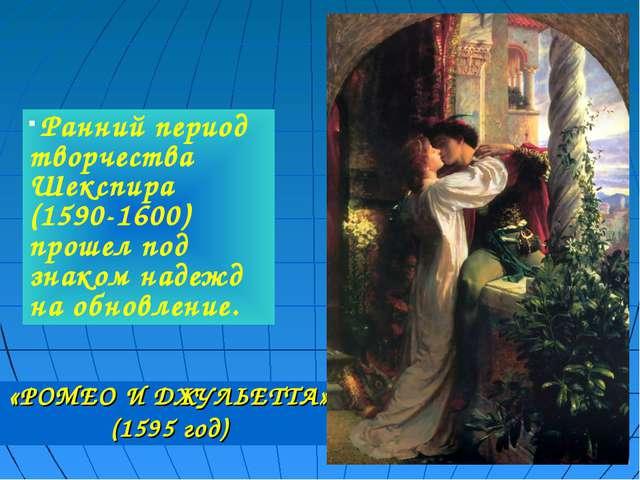 «РОМЕО И ДЖУЛЬЕТТА» (1595 год) Ранний период творчества Шекспира (1590-1600)...