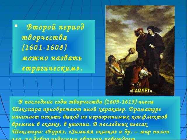 Второй период творчества (1601-1608) можно назвать «трагическим». «ГАМЛЕТ» В...
