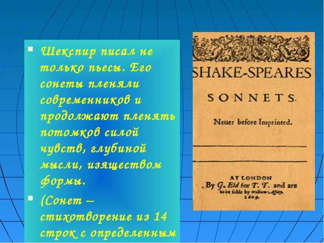 Шекспир писал не только пьесы. Его сонеты пленяли современников и продолжают...