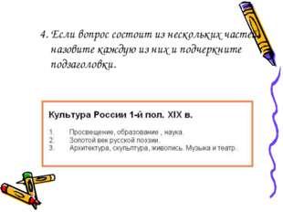 4. Если вопрос состоит из нескольких частей, назовите каждую из них и подчерк