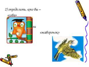 2) определить, кто вы – «сова» или «жаворонок»