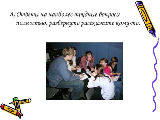 8) Ответы на наиболее трудные вопросы полностью, развернуто расскажите кому-то.
