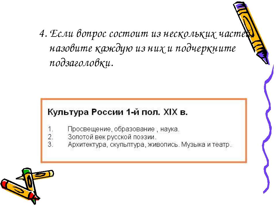 4. Если вопрос состоит из нескольких частей, назовите каждую из них и подчерк...