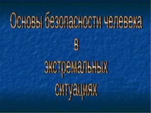 Учитель: Московская Т.Н МБОУ СОШ№5 им. Ю.А.Гагарина