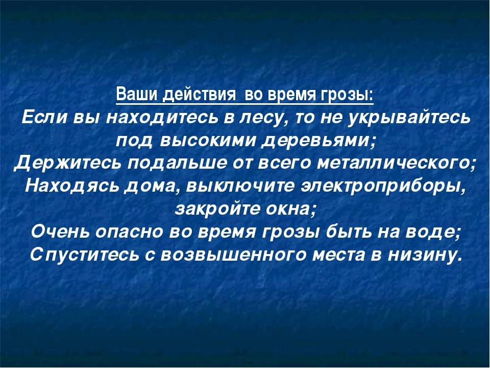 Ваши действия во время грозы: Если вы находитесь в лесу, то не укрывайтесь по...