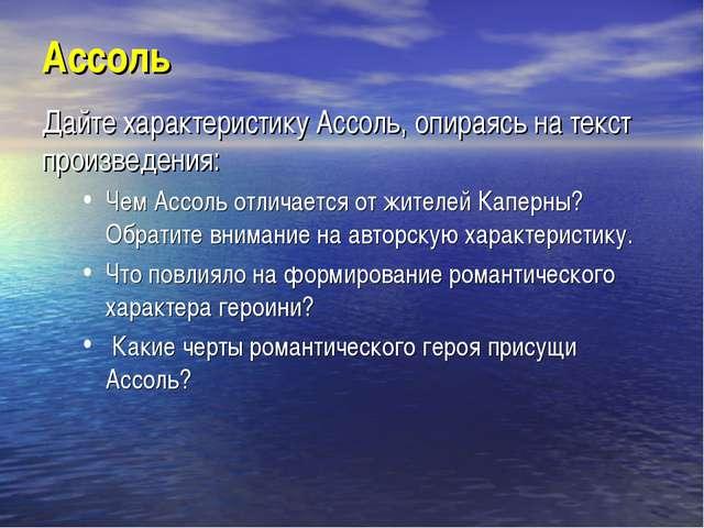 Ассоль Дайте характеристику Ассоль, опираясь на текст произведения: Чем Ассол...
