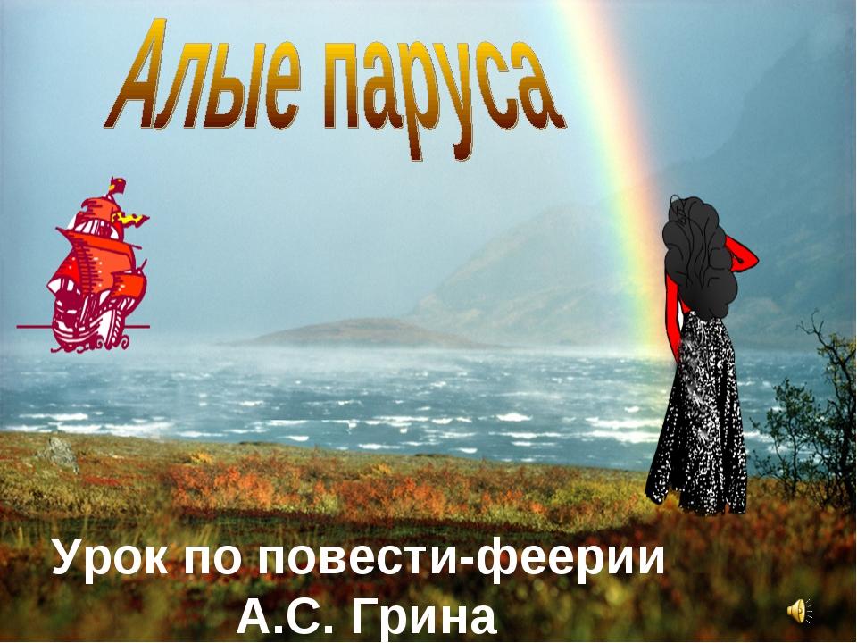 Урок по повести-феерии А.С. Грина