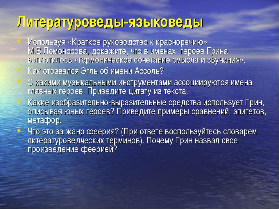 Литературоведы-языковеды Используя «Краткое руководство к красноречию» М.В.Ло...