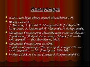 Литература «Огонь нам друг» автор стихов Московская Т.Н. Авторы стихов: С. Ма