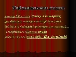 Информационные ресурсы spirovopch52.ucoz.ru›Стихиопожарных gpn.shatura.ru