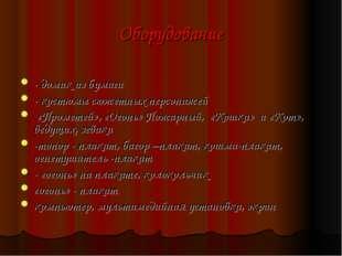 Оборудование - домик из бумаги - костюмы сюжетных персонажей «Прометей», «Ого