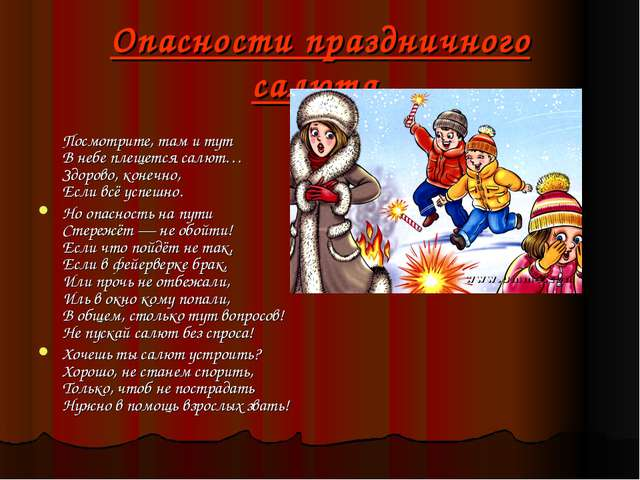 Опасности праздничного салюта Посмотрите, там и тут В небе плещется салют… З...
