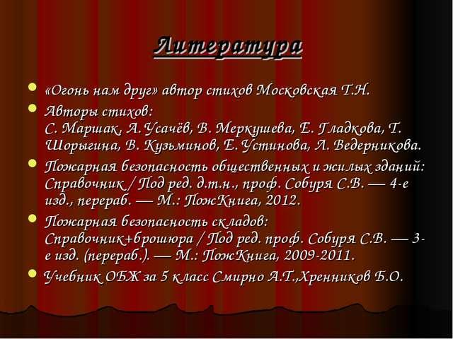 Литература «Огонь нам друг» автор стихов Московская Т.Н. Авторы стихов: С. Ма...