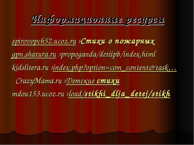Информационные ресурсы spirovopch52.ucoz.ru›Стихиопожарных gpn.shatura.ru...