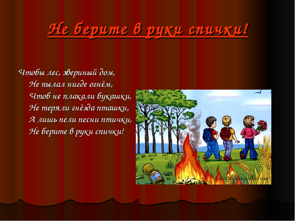 Не берите в руки спички! Чтобы лес, звериный дом, Не пылал нигде огнём, Чтоб...