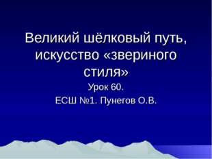 Великий шёлковый путь, искусство «звериного стиля» Урок 60. ЕСШ №1. Пунегов О