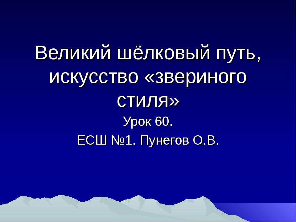 Великий шёлковый путь, искусство «звериного стиля» Урок 60. ЕСШ №1. Пунегов О...