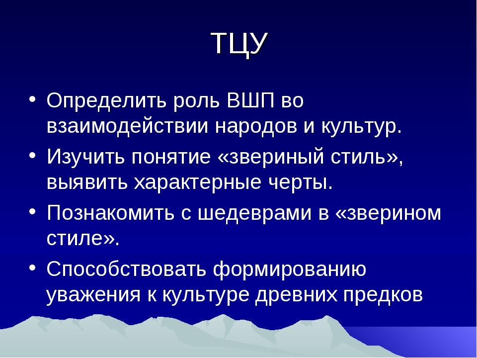 ТЦУ Определить роль ВШП во взаимодействии народов и культур. Изучить понятие...