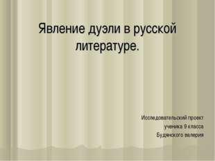 Явление дуэли в русской литературе. Исследовательский проект ученика 9 класса