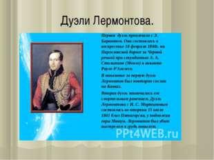 Дуэли Лермонтова.