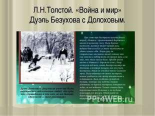 Л.Н.Толстой. «Война и мир» Дуэль Безухова с Долоховым.