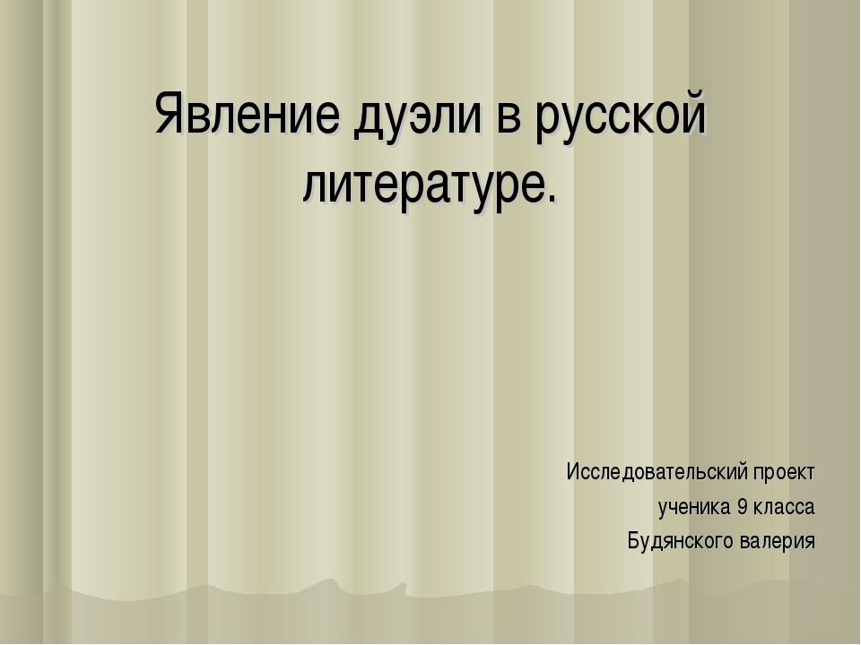Явление дуэли в русской литературе. Исследовательский проект ученика 9 класса...