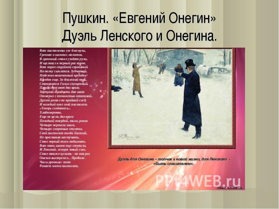 Пушкин. «Евгений Онегин» Дуэль Ленского и Онегина.
