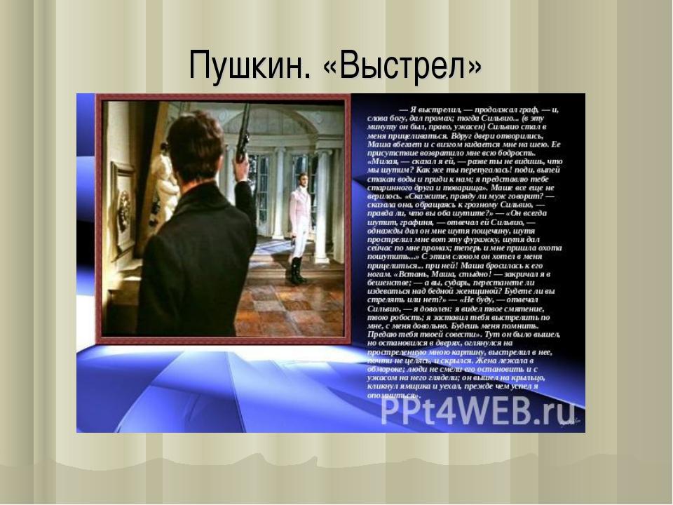 Пушкин. «Выстрел»