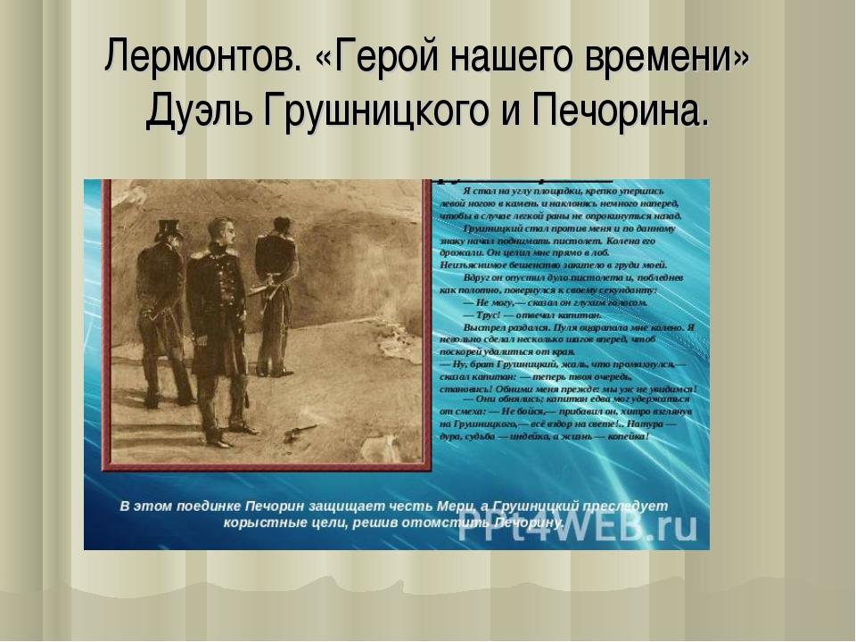 Лермонтов. «Герой нашего времени» Дуэль Грушницкого и Печорина.