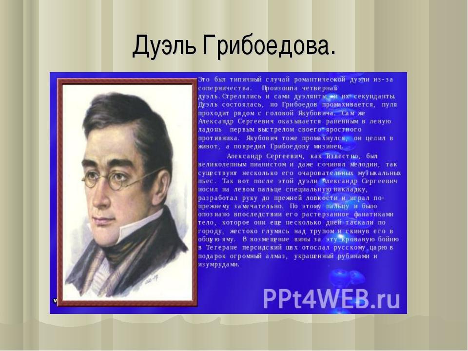 Дуэль Грибоедова.