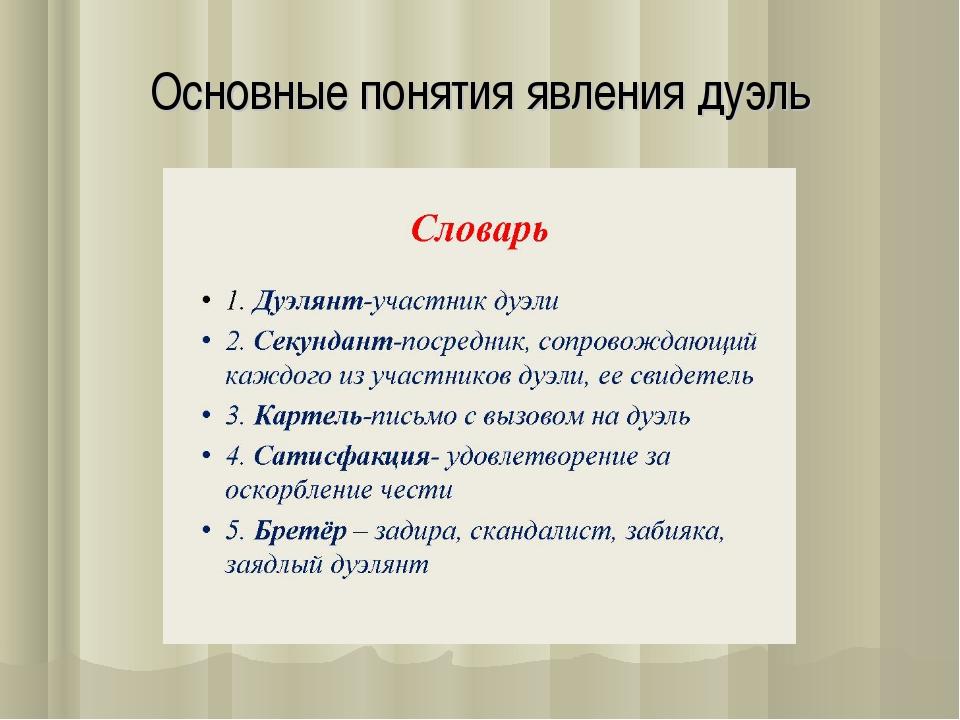 Основные понятия явления дуэль