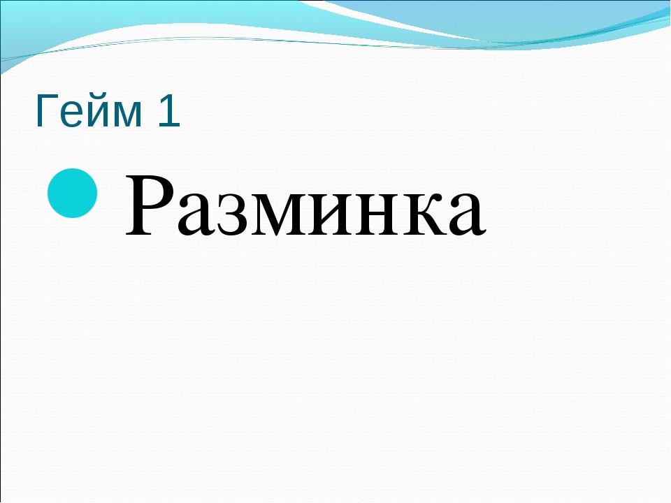 Гейм 1 Разминка