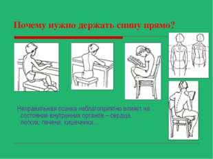 Почему нужно держать спину прямо? Неправильная осанка неблагоприятно влияет